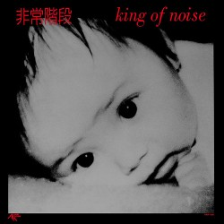 Hijokaidan: King of Noise LP